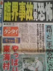 エスパー伊東 公式ブログ/福島第一原発事故 画像1