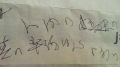 エスパー伊東 公式ブログ/「酔文字」解読 画像1