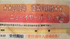 エスパー伊東 公式ブログ/越谷にて 画像1