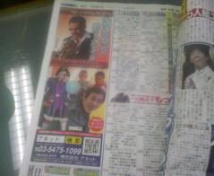 エスパー伊東 公式ブログ/新聞広告 画像1