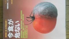 エスパー伊東 公式ブログ/食品に潜む危険性 画像1