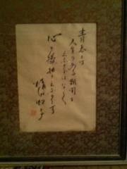 エスパー伊東 公式ブログ/エスパーコレクション76 画像1