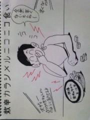 エスパー伊東 公式ブログ/激辛シリーズ 画像1