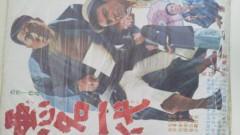 エスパー伊東 公式ブログ/エスパーコレクション131 画像1