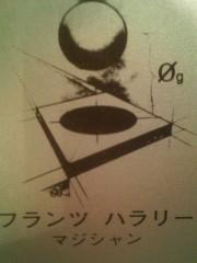 エスパー伊東 公式ブログ/イリュージョンの帝王 画像1