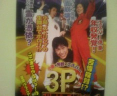 エスパー伊東 公式ブログ/DVD発売 画像1