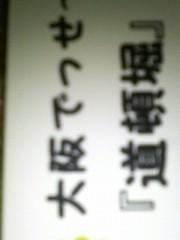 エスパー伊東 公式ブログ/大阪でっせ〜!!『道頓堀』 画像1