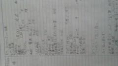 エスパー伊東 公式ブログ/トレーニング 画像1
