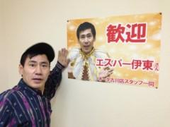 エスパー伊東 公式ブログ/古川にて 画像1