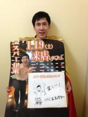 エスパー伊東 公式ブログ/ポスターにメッセージ 画像1