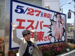 エスパー伊東 公式ブログ/葛飾区奥戸にて 画像1