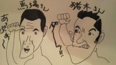 エスパー伊東 公式ブログ/ジャントニオ猪場 画像1