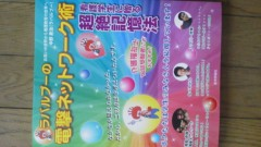 エスパー伊東 公式ブログ/電撃!記憶法 画像1