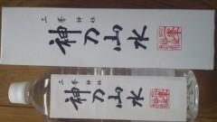 エスパー伊東 公式ブログ/神乃山水 画像1