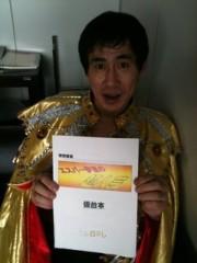 エスパー伊東 公式ブログ/6月9日 画像1