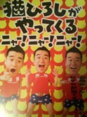 エスパー伊東 公式ブログ/東京マラソン 画像1
