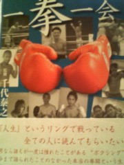 エスパー伊東 公式ブログ/ボクシング談義 画像1