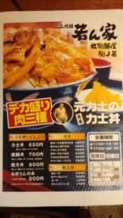 エスパー伊東 公式ブログ/力士丼の店 画像1