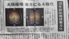 エスパー伊東 公式ブログ/太陽磁場4 重極 画像1