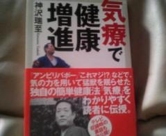 エスパー伊東 公式ブログ/気功日本一 画像1