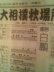 エスパー伊東 公式ブログ/大相撲 画像1