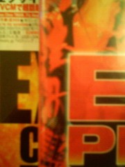 エスパー伊東 公式ブログ/今夜・・・ 画像1