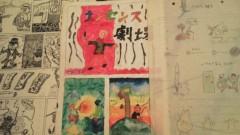 エスパー伊東 公式ブログ/小学生の頃の遊び 画像1