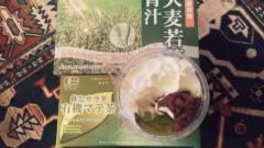 エスパー伊東 公式ブログ/緑の箱シリーズ 画像1