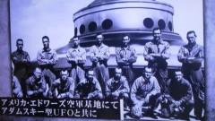 エスパー伊東 公式ブログ/米軍とUFO 画像1
