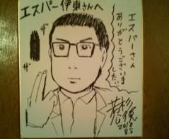 エスパー伊東 公式ブログ/宝物 画像1