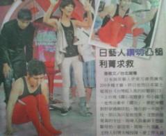エスパー伊東 公式ブログ/台湾人気TV 番組 画像1