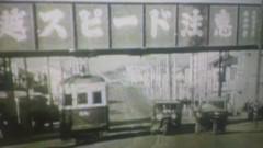 エスパー伊東 公式ブログ/路面電車 画像1