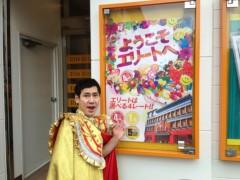 エスパー伊東 公式ブログ/大阪池田にて 画像1