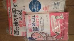 エスパー伊東 公式ブログ/いろいろな悩み 画像1