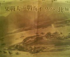 エスパー伊東 公式ブログ/終戦記念日 画像1