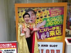 エスパー伊東 公式ブログ/大阪豊津にて 画像1