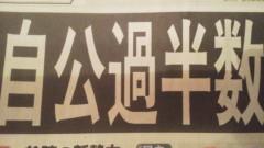 エスパー伊東 公式ブログ/自民圧勝 画像1