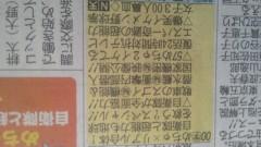 エスパー伊東 公式ブログ/本日は・・・ 画像1