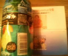 エスパー伊東 公式ブログ/捨てられなかった一缶 画像1