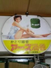 エスパー伊東 公式ブログ/エスパーコレクション 68 画像1