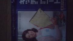 エスパー伊東 公式ブログ/エスパーコレクション116 画像1