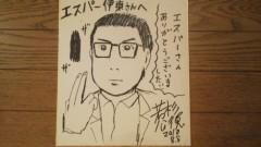 エスパー伊東 公式ブログ/みんな!エスパーだよ! 画像1