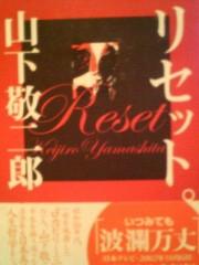 エスパー伊東 公式ブログ/山下敬二郎さん死去 画像1