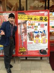 エスパー伊東 公式ブログ/大船にて 画像1