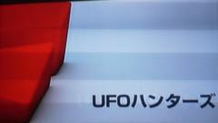 エスパー伊東 公式ブログ/UFOハンターズ 画像1