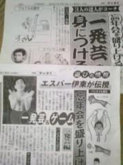 エスパー伊東 公式ブログ/ネタ開発の苦しみ 画像1