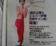 エスパー伊東 公式ブログ/ヤングマガジン 画像1