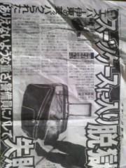 エスパー伊東 公式ブログ/仰天ニュース 画像1