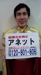 エスパー伊東 公式ブログ/結婚式芸人コールセンター 画像1