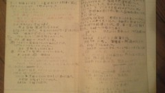 エスパー伊東 公式ブログ/日記つづき・・・ 画像1